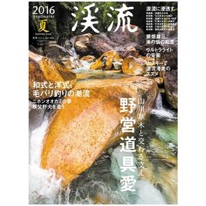 つり人社 渓流2016 夏号