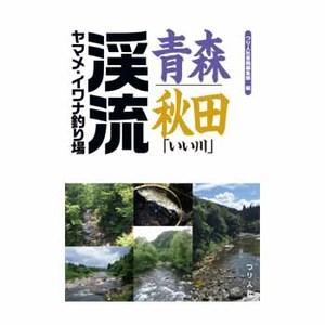 つり人社 青森・秋田「いい川」渓流ヤマメ・イワナ釣り場 A5 144ページ