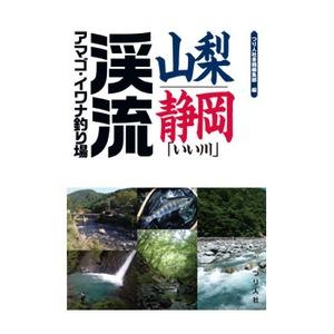 つり人社山梨・静岡「いい川」渓流アマゴ・イワナ釣り場
