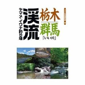 つり人社 栃木・群馬「いい川」渓流ヤマメ・イワナ釣り場 A5 144ページ