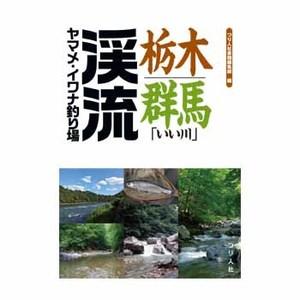 つり人社栃木・群馬「いい川」渓流ヤマメ・イワナ釣り場