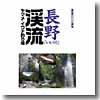 長野「いい川」渓流ヤマメ・イワナ釣り場 A5 144ページ