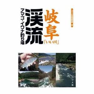 つり人社 岐阜「いい川」渓流アマゴ・イワナ釣り場