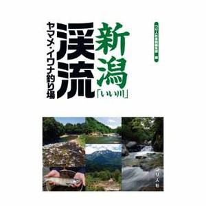 つり人社新潟「いい川」渓流ヤマメ・イワナ釣り場