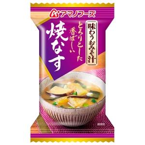 アマノフーズ(AMANO FOODS) 味わうおみそ汁 焼きなす DF-0001