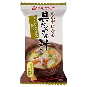 アマノフーズ(AMANO FOODS) おかずになる具だくさん汁 シャキシャキ白菜の豚汁 DF-0100 みそ汁・吸い物