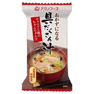 アマノフーズ(AMANO FOODS) おかずになる具だくさん汁 キャベツと鮭のちゃんちゃん汁 DF-0101 みそ汁・吸い物