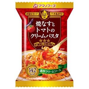 アマノフーズ(AMANO FOODS) 「三ッ星キッチン」パスタシリーズ 焼なすとトマトのクリームパスタ DF-0400