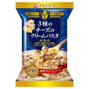 アマノフーズ(AMANO FOODS) 「三ッ星キッチン」パスタシリーズ 3種のチーズのクリームパスタ DF-0401 ご飯加工品・お粥
