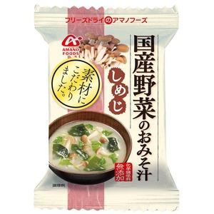 アマノフーズ(AMANO FOODS) 国産野菜のおみそ汁(しめじ) DF-2400 みそ汁・吸い物
