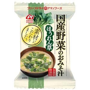 アマノフーズ(AMANO FOODS) 国産野菜のおみそ汁(ほうれん草) DF-2402 みそ汁・吸い物