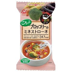 アマノフーズ(AMANO FOODS) 食べる温野菜スープ ごろっとブロッコリーのミネストローネ DF-6001 スープ