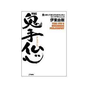 地球丸 THE 鬼手仏心 (きしゅぶっしん) 240ページ
