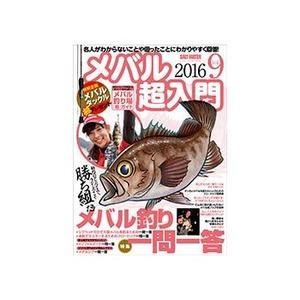 地球丸メバル超入門 vol.9