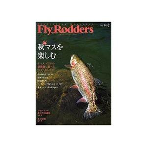 地球丸FlyRodders(フライロッダーズ) 2016年秋号