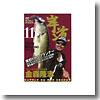 岸道11 BATTLE ON THE GROUND DVD 148分