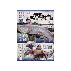 地球丸 日本怪魚物語 vol.1