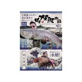 地球丸 日本怪魚物語 vol.1 フレッシュウォーターDVD(ビデオ)
