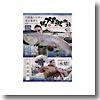 日本怪魚物語 vol.1 DVD 139分