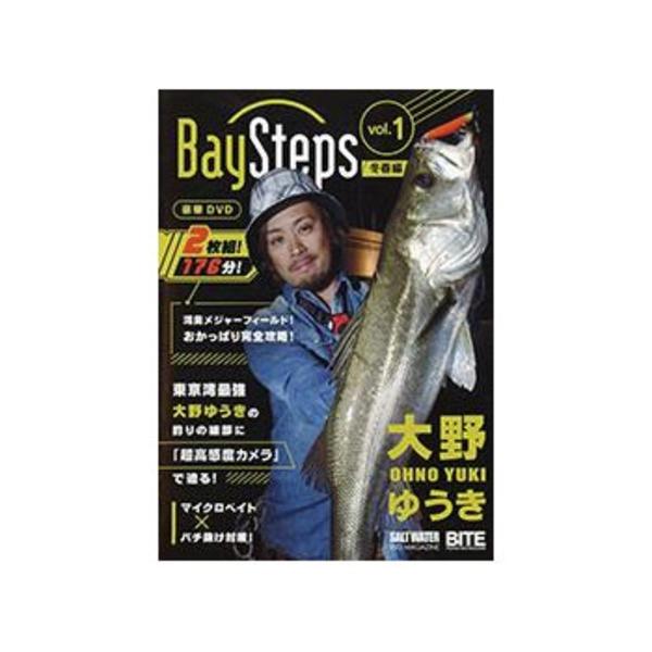 地球丸 Bay Steps Vol.1 冬春編 海つり全般DVD(ビデオ)