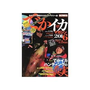 地球丸でかイカマガジン 2016