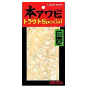 ACCEL(アクセル) 本アワビ トラウトスペシャル フリーカット R-01 グローナチュラル