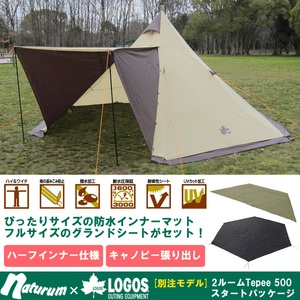 ロゴス(LOGOS)2ルームTepee500 スタートパッケージ【別注モデル】