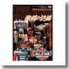 Basser ALLSTAR CLASSIC 2016 激闘の記録 DVD170分