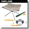 ユニフレーム(UNIFLAME) ファイアスタンドII+シェラカップ300【お得な2点セット】