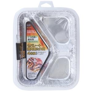【送料無料】BUNDOK(バンドック) アルミたれ皿セパレート4P アルミバーベキュープレート 取り皿 BD-449