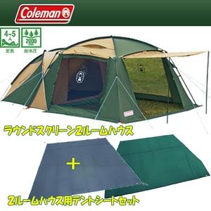 Coleman(コールマン) ラウンドスクリーン2ルームハウス+2ルームハウス用テントシートセット【お得な2点セット】 170T14150J ツールームテント