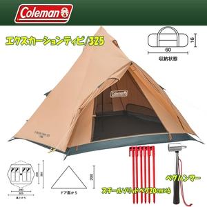 Coleman(コールマン)エクスカーションティピ/325+スチールソリッドペグ 20cm×6+ペグハンマー【お得な3点セット】