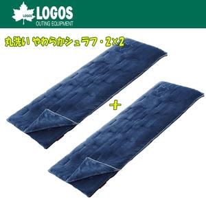 ロゴス(LOGOS)丸洗い やわらかシュラフ・2×2【お得な2点セット】