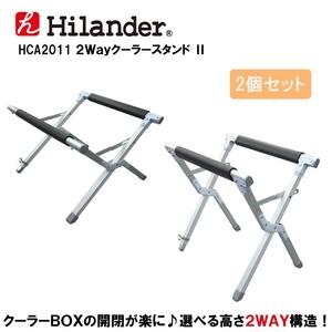 【送料無料】Hilander(ハイランダー) 2Wayクーラースタンド【お得な2点セット】 HCA006