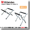 Hilander(ハイランダー) 2Wayクーラースタンド【お得な2点セット】