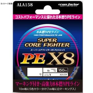 クロスファクター(CROSS FACTOR) スーパーコアファイターPE X8 150m 1.0号 ALA158