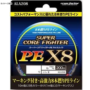 クロスファクター(CROSS FACTOR) スーパーコアファイターPE X8 200m 6.0号 ALA208
