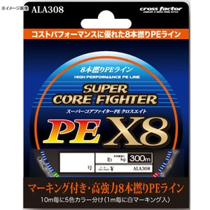 クロスファクター(CROSS FACTOR) スーパーコアファイターPE X8 300m ALA308