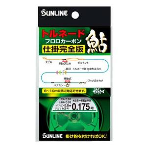 サンライン(SUNLINE)トルネード鮎 仕掛完全版