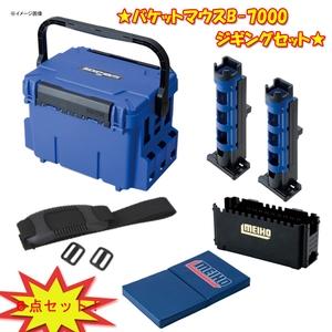 ★バケットマウスBM−7000 ジギングおすすめ6点セット★  ブルー