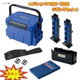 メイホウ(MEIHO) 明邦 ★バケットマウスBM-7000 ジギングおすすめ6点セット★ ボックスタイプ