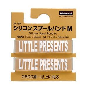 リトルプレゼンツ(LITTLE PRESENTS) シリコンスプールバンド AC-95 スプールバンド・ストッパー