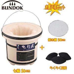 【送料無料】BUNDOK(バンドック) 七輪 24cm+焼き網 24cm+らくらく豆炭 燃焼時間約50分 着火剤不要【お得な3点セット】 BD-385