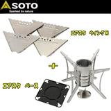 SOTO エアスタ ベース+ウイング【お得な2点セット】 ST-940+ST-940WM 焚火台