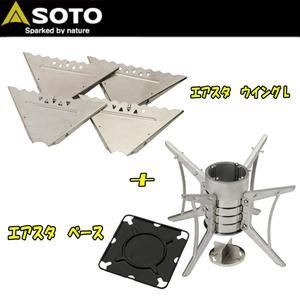 【送料無料】SOTO エアスタ ベース+ウイング【お得な2点セット】 L ST-940+ST-940WL