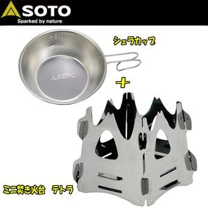SOTOミニ焚き火台 テトラ+シェラカップ【お得な2点セット】