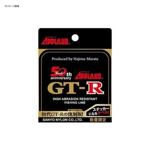 サンヨーナイロン 50周年GT-R 100m ブラックバス用ナイロンライン