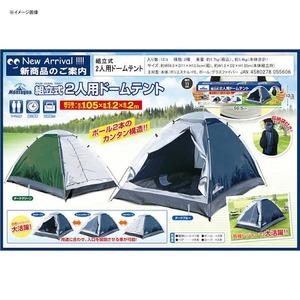ハック(HAC)組立式2人用ドームテント