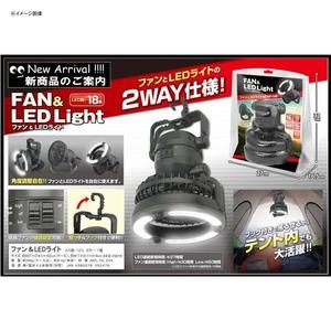 アウトドア&フィッシング ナチュラムハック(HAC) ファン&LEDライト