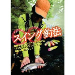 本山博之 渓流トラウト新メソッド スイング釣法